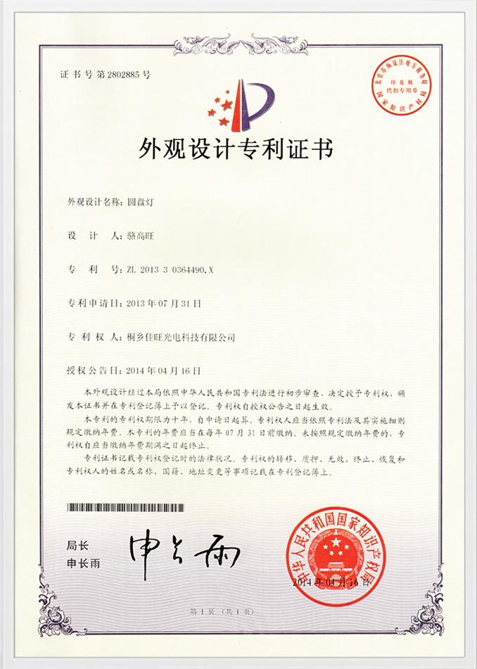 Certificado de patente de diseño